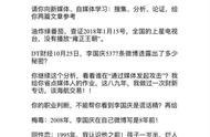 俞渝曝李国庆同性恋梅毒证据 凤凰网刘春:夫妻一场 别让人笑话