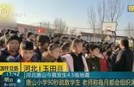 河北唐山今晨发生4.5级地震,路况监控探头抖动了十几秒