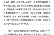 水滴创始人沈鹏发致歉信:欢迎大众监督,希望重新赢得公众信任
