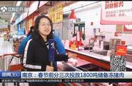 南京:春节前分三次投放1800吨储备冻猪肉,价格最低13.6元/斤