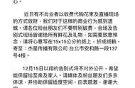 高以翔灵堂外有人借机敛财,其经纪公司发声明拒绝粉丝破费