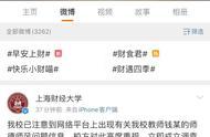 上海财大副教授被指猥亵女学生 律师:曾教女方取证,防止其被诬陷