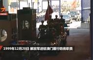 20年前解放军进驻澳门画面曝光