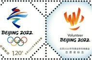 《北京2022年冬奥会会徽和冬残奥会会徽》个性化服务专用邮票首发