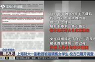 上海财大副教授被指猥亵女学生,曾任约10家上市公司董事,校方介入