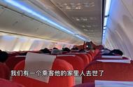 """海航回应""""乘客收到噩耗航班紧急滑回"""":旅客已不适宜继续运输"""
