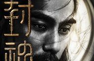 陈坤袁泉重磅加盟《封神三部曲》,演元始天尊和姜王后