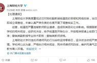 """上海财经大学通报""""副教授骚扰女学生"""":给予钱逢胜开除处分 撤销教师资格"""
