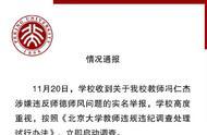 被举报与多人发生不正当关系教师冯仁杰遭解聘,举报人:激动,满意,为北大点赞