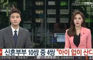 韩国结婚五年内夫妻四成无子女双职工、没房子尤其不愿生