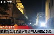 封面直击 四川宜宾煤矿透水事故 有人员死亡失联