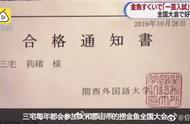 日本女高中生靠捞金鱼考上大学