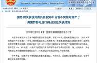 全文来了 中方暂不实施对原产于美国的部分进口商品加征关税措施公告