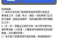 北京市发布暴雪蓝色预警信号