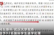 因学业不合格、违反校规,武汉大学清退92名国际学生