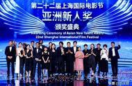 第22届上海国际电影节亚洲新人奖颁奖典礼