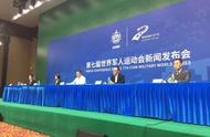 军运会开幕式18日20时正式开始,将用世界最大全三维立体式舞台