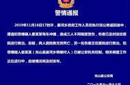 河南光山一人驾车冲撞乡政府工作人员致二死一伤,被警方控制
