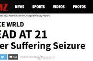 美国说唱歌手JuiceWrld去世