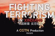 """新疆反恐纪录片首次揭秘""""天安门金水桥袭击事件""""的背后"""