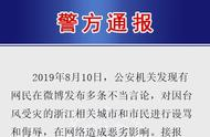 南京一男子网上谩骂侮辱浙江受灾城市和市民  已将其刑拘