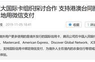腾讯出手,外国人在华也可以微信支付了