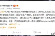 JackeyLove离开战队之后,IG官博一个动态,引发粉丝们围攻