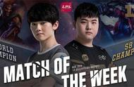LPL双G大战RNG今晚直面IG!关键赛均启用新人,谁能舒服到最后?