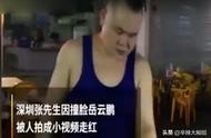 岳云鹏和撞脸烧烤哥见面,像到网友质疑:真不是失散多年的兄弟?