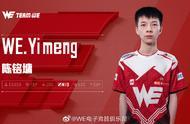 英雄联盟:WE官宣——原EDG.Y中单Yimeng以自由人身份加入
