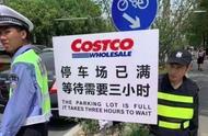 大陆首家Costco开业半天被买到停业,爱马仕被秒光,为何这么火?