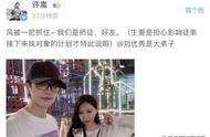 许嵩否认与刘美麟恋爱,声称徒弟和好友,网友:尽快恋爱了吧
