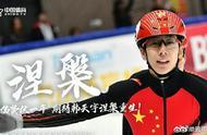 时事|又一块!短道速滑世界杯韩天宇夺冠