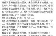 半藏森林就插足刘阳阿沁道歉:我很渣很坏做了错事