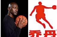 知协:乔丹体育商标未侵权球星乔丹,8年商标官司终落幕