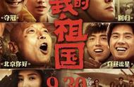 #三部主旋律电影首日票房均破亿#送走金秋九月,迎来全新十月