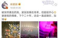 林更新追星看演唱会,被周杰伦cue点歌,表示像高考一样紧张