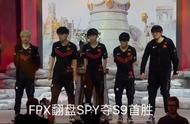 FPXS9首胜 Doinb压3级小天秀懵对手 SPY教练扎心记得却指出大问题