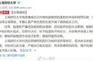 涉嫌性骚扰女学生,上海财经大学副教授被开除!