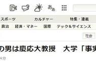 日本一大学教授偷女性内裤被捕,校方回应:很遗憾,会严肃处理