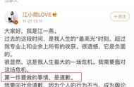 """""""获奖别墅""""竟是违章建筑,演员江一燕公开道歉!网友:拆不拆?"""