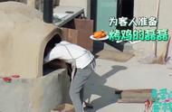 亲爱的客栈,吴磊在线烤鸡烧焦自己的头发,张翰心狠手辣砍价