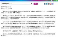 刚刚!香港教育局宣布11月14日起全港停课,以策安全