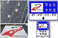 15日零时起,军运会临时交通管理措施正式启动!出行指南看这里