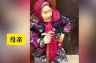 107岁母亲给84岁孩子捎糖吃:不论多大,妈妈在就是幸福