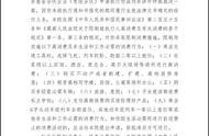 北京二中院确认:王思聪再次被限制高消费
