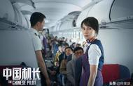 《中国机长》张涵予把客机开成战斗机!这惊险奇迹,你敢见证吗?