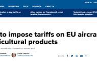 美国18日起对欧盟75亿美元产品征最高25%关税:欧盟如何反击?