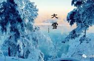 2019大雪祝福语大全,大雪节气问候说说,最美大雪节气图片大全