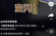 """抖音等社交平台刷屏武汉军运会,国内外网友直呼""""武汉,蛮闪"""""""